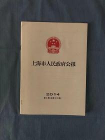 上海市人民政府公报  2014年第2期.总314