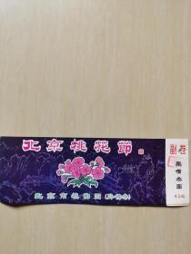 北京桃花节 门票