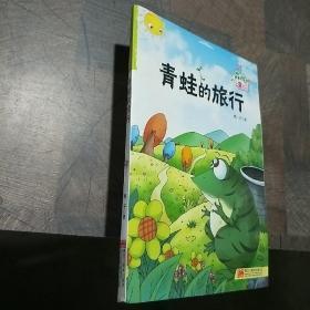 青蛙的旅行
