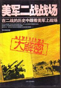 美军二战战场大解密:在二战的历史中跟着美军上战场