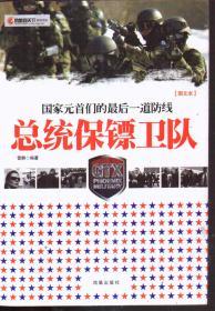 总统保镖卫队:国家元首们的最后一道防线(图文本)