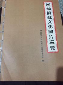 潮汕侨批文化图片巡览(2011年,大16开)