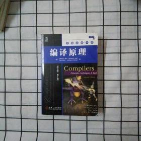 编译原理(英文版·第2版)