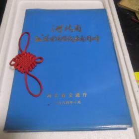 河北省公路营运路线示意图册