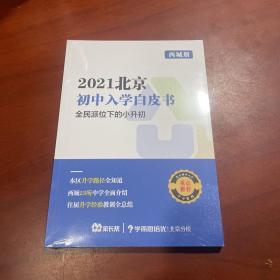 2021北京初中入学白皮书 全民派位下的小升初(西城册)附西城各学区中学分布图