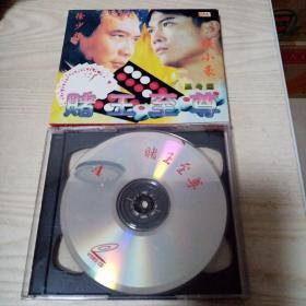 VCD光盘电影赌王至尊(2碟盒装)