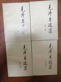 毛泽东选集 1-4卷 1991年