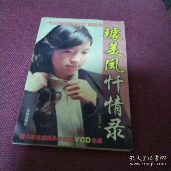 璩美凤忏情录(无光盘)
