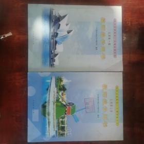 九年义务教育三年制初级中学 几何.教师教学用书(第一册 第二册)两册合售