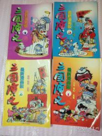 三国演义 最新漫画版 全4册