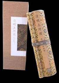 【珍贵限量】《清明上河图》丝绸钞券珍藏版 丝质锦盒包装,背面柔顺丝绸装裱 轻松卷缩