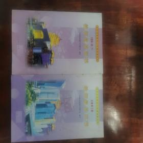 九年义务教育三年制初级中学 代数第一册(下)  第二册    教师教学用书   两册合售