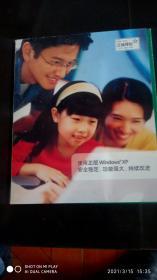 使用正版Windows XP光盘2张