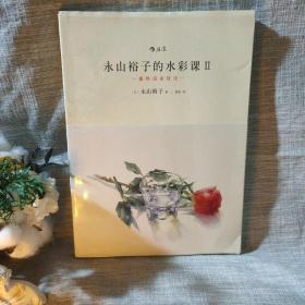 永山裕子的水彩课:叠色渲染技法