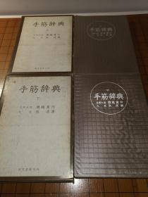 【日本原版围棋书】手筋辞典 全2册