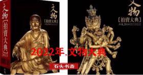 文物[拍卖大典]2021