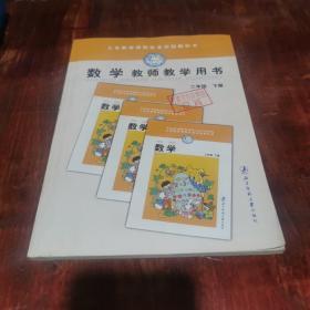 数学教师教学用书:二年级(下册)