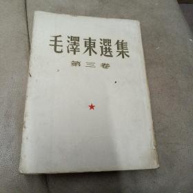 《毛泽东选集》(第三卷)1953年2月北京第1版、1953年5月北京第二版 上海第2次印