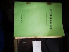 长江流域暴雨文集
