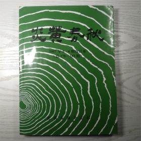 炎黄春秋2009年第1-6期合订本(总178-183期)