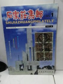 石家庄集邮2011-2