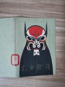 《昆曲脸谱》 彩色明信片10张 人民出版社 1963年出版