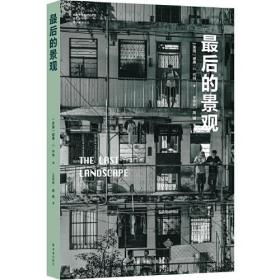 最后的景观(城市与生态文明丛书)影响整整一代美国城市规划设计师的规划经典