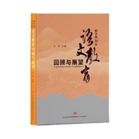新中国70年语文教育回顾与发展