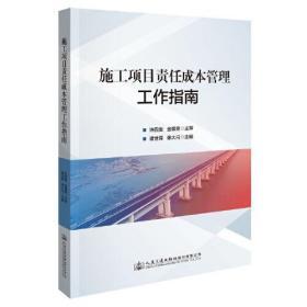 施工项目责任成本管理工作指南