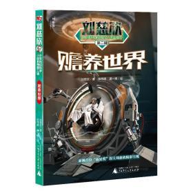 全新正版刘慈欣少年科幻科学小说系列第二辑 赡养世界