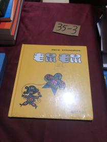 老鼠 老鼠:剪纸中国·听妈妈讲老鼠的故事