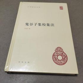 鬼谷子集校集注(中华国学文库)