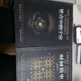 时间简史 、果壳中的宇宙 (两册合售)正版书