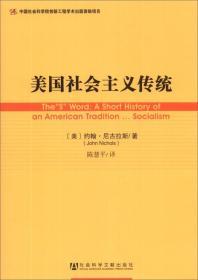 世界社会主义研究丛书·参考系列:美国社会主义传统