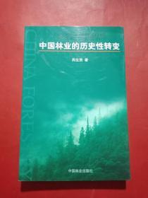 中国林业的历史性转变