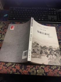 钱塘江游记  作者林家骊签赠钦印