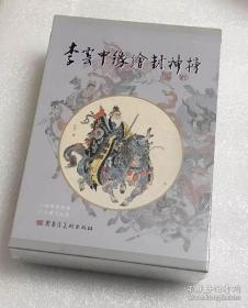 李云中缘绘封神榜  两册