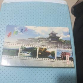 贵阳风光邮资明信片
