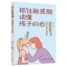 抓住敏感期读懂孩子的心