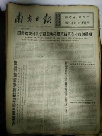生日报南方日报1977年3月21日(4开四版) 国务院发出关于紧急动员起来抗旱夺丰收的通知; 昔阳春耕又快又好;