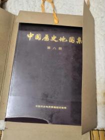中国历史地图集(8开,精装)