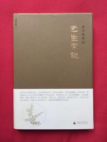资中筠作品:《老生常谈》(精装本)广西师范大学出版社2014年第1版第1次印刷