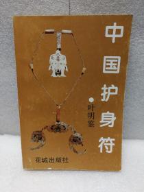 中国护身符