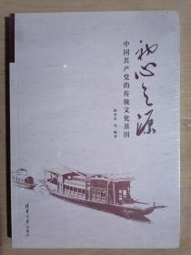 《初心之源:中国共产党的传统文化基因》(16开平装)全新 塑封