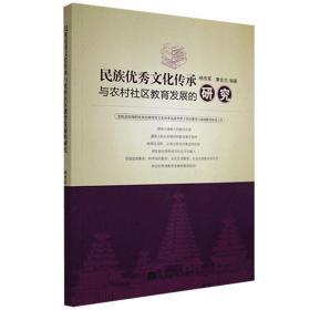 【正版】民族文化传承与农村社区教育发展的研究 杨杰军,廖会兰