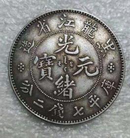 保真保老银元,老银币光绪元宝黑龙江省 造库平七钱 二分