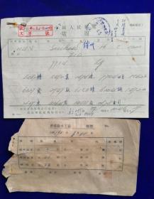 五十年代人民邮电电报和新华铁木厂发票传票2张共48元带10张印花税票