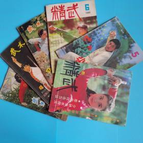 精武1983年2,1986年4.5.6, 武术健身4 .6.1986年4,7本合售