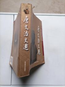 上海交通大学校史研究专著系列:唐文治文选