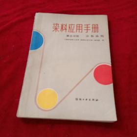 染料应用手册(第五分册,分散染料)